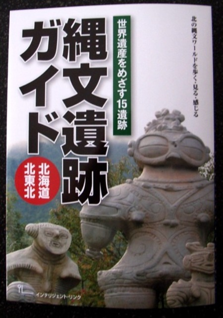 2008sep20_jomonguide_2