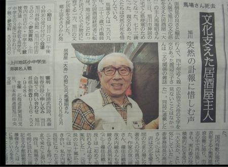 20081103babasanshikoukiji